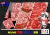 圖片 澳洲(空運)全血和牛福袋套餐1.0 (免揀,1640克/10件)(急凍)